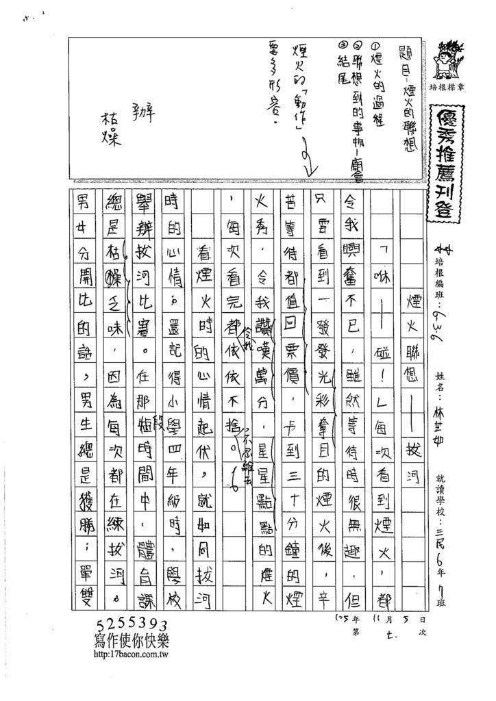 105W6207林芝如 (1)