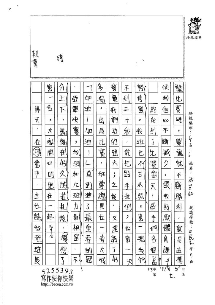 105W6207林芝如 (2)