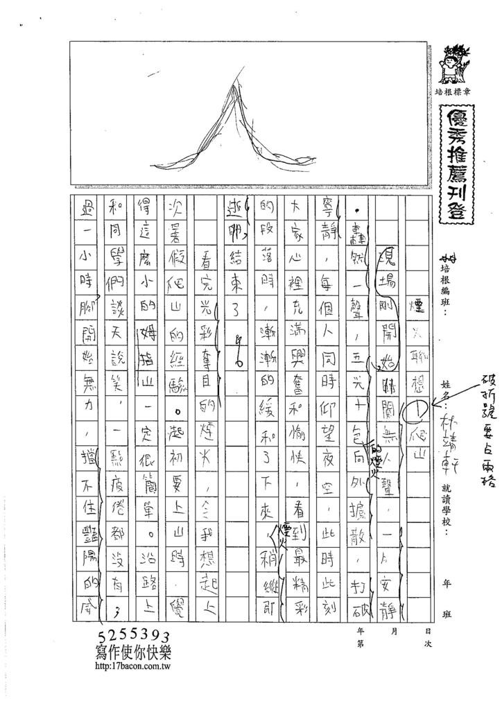 105W6207林靖軒 (1)
