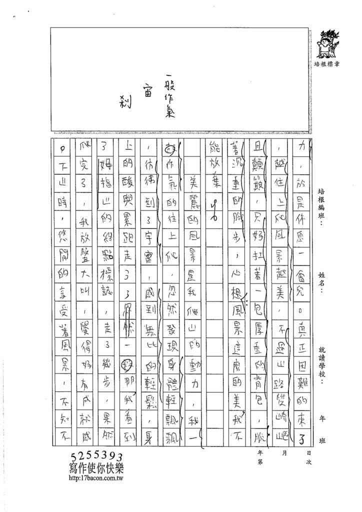 105W6207林靖軒 (2)