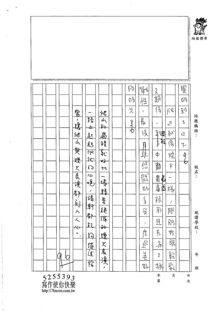 105W6207林靖軒 (3)