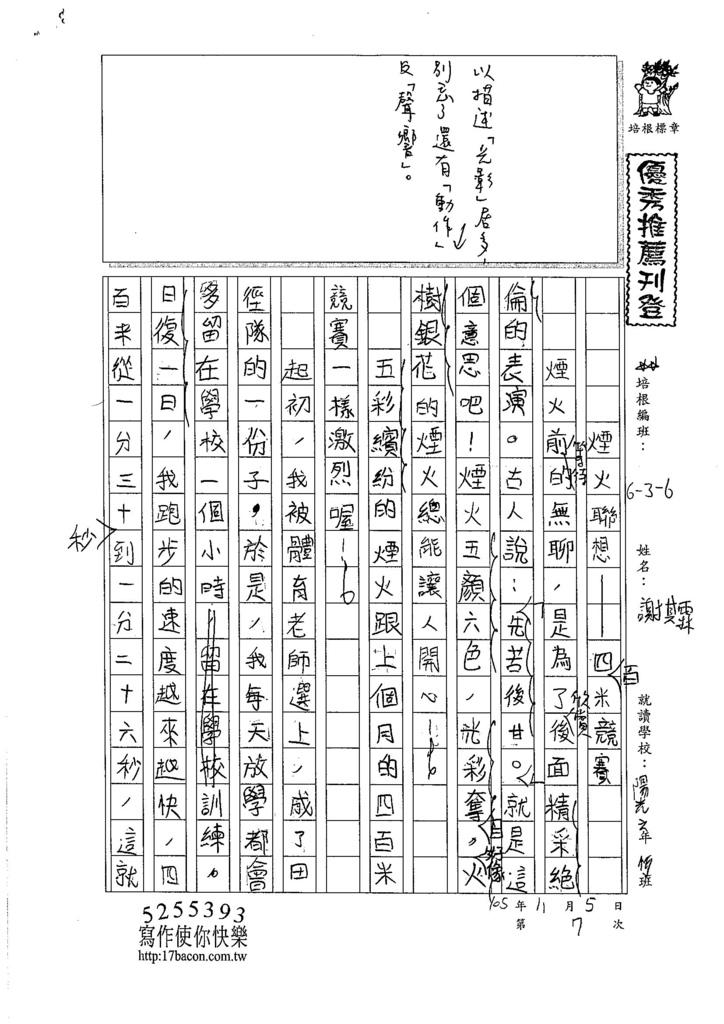 105W6207謝其霖 (1)