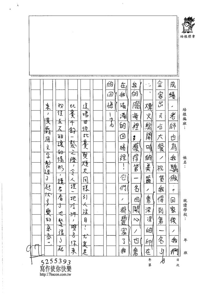 105W6207謝其霖 (3)