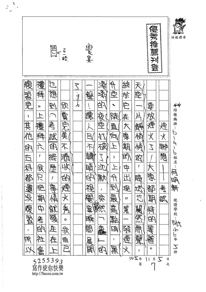 105W6207何明軒 (1)
