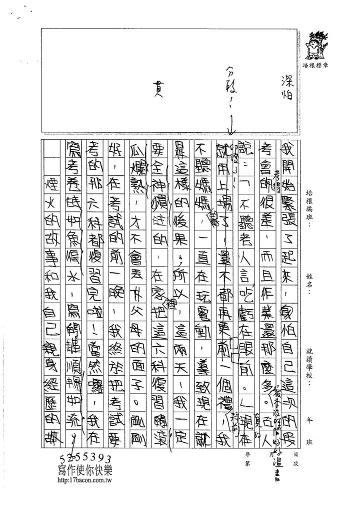 105W6207何明軒 (2)