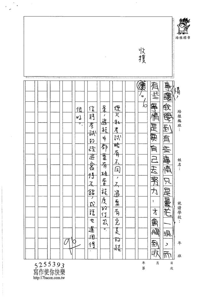105W6207何明軒 (3)