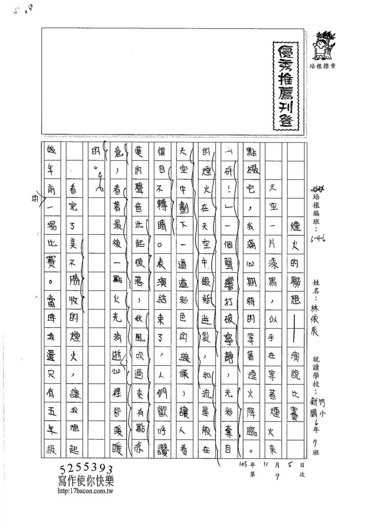 105W6207林依辰 (1)