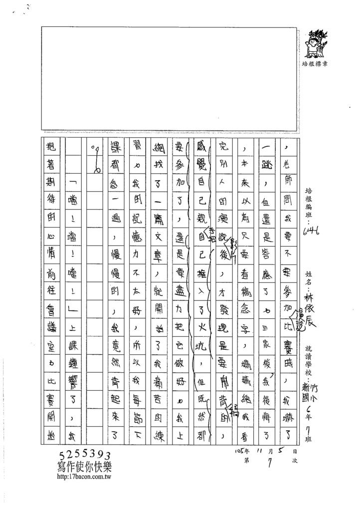 105W6207林依辰 (2)