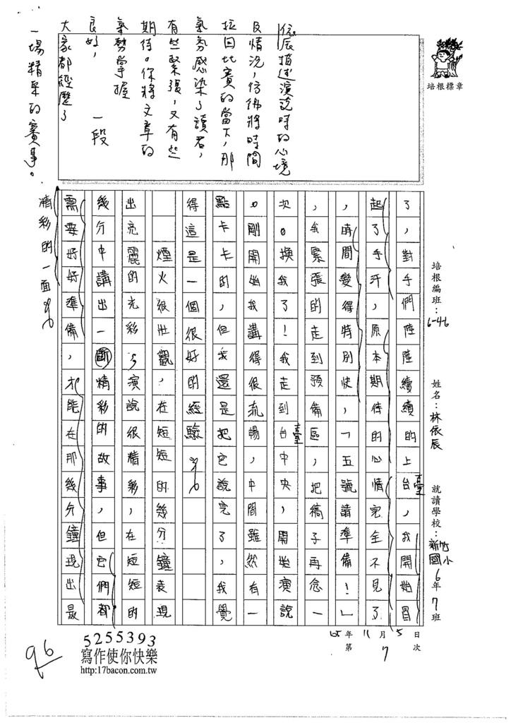 105W6207林依辰 (3)
