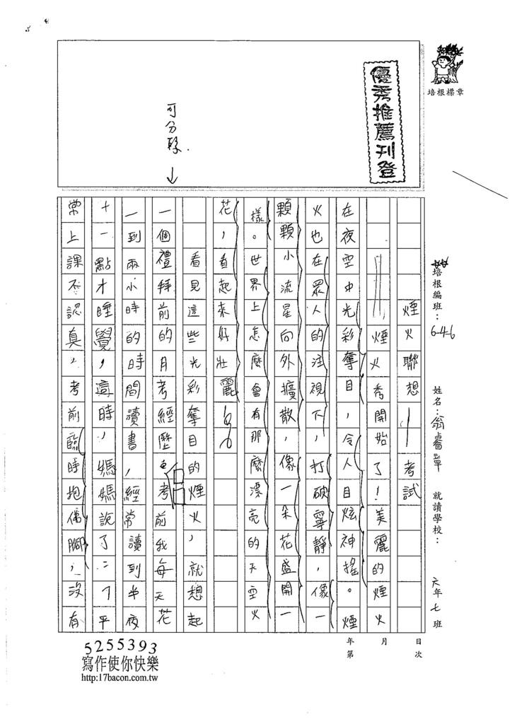 105W6207翁睿章 (1)