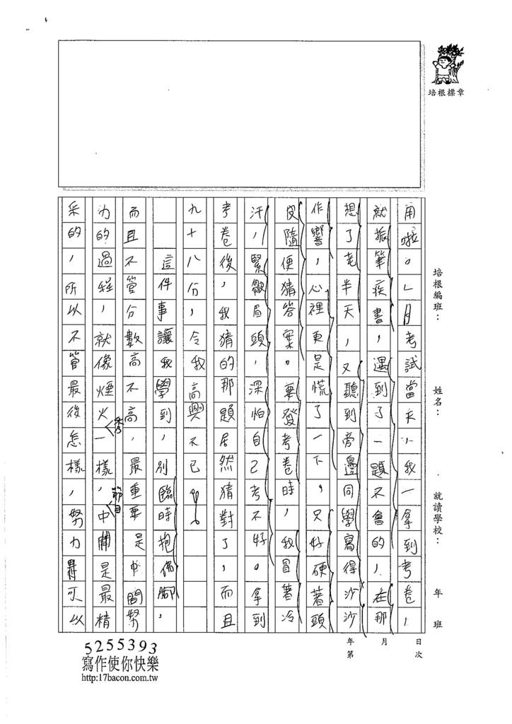 105W6207翁睿章 (2)
