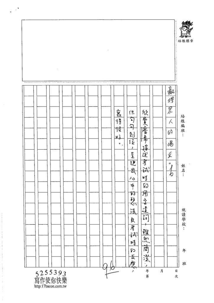 105W6207翁睿章 (3)