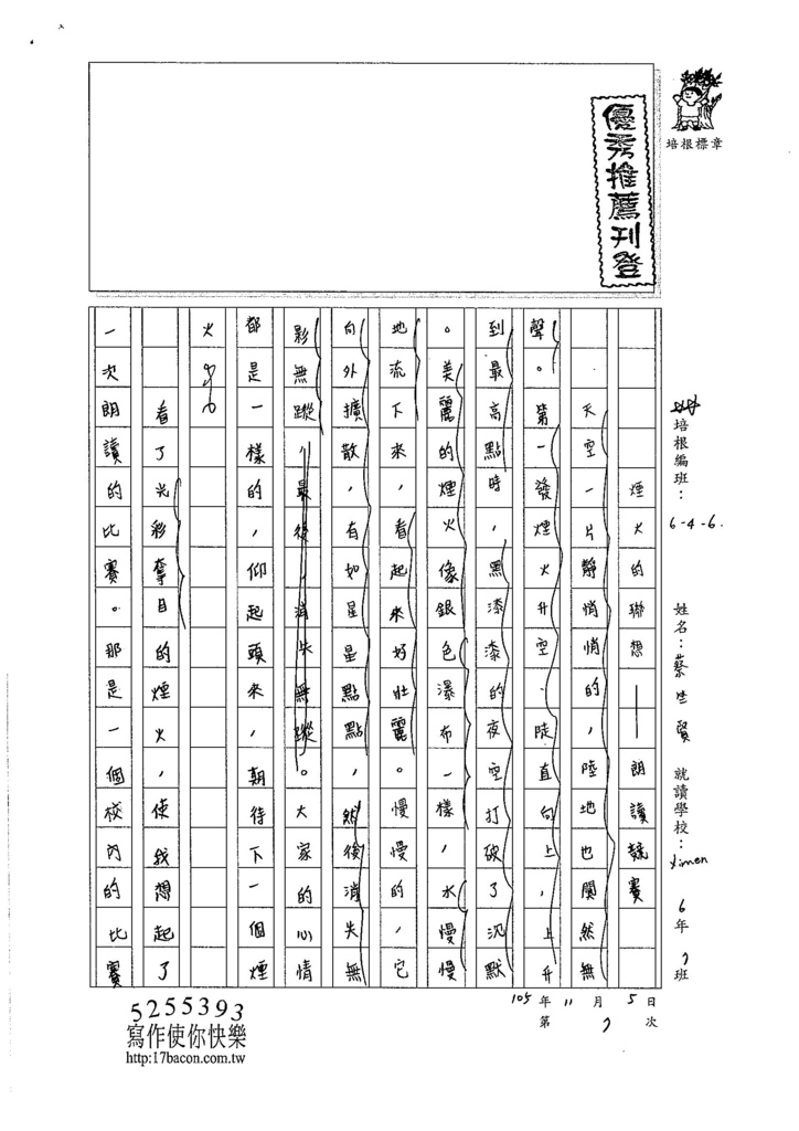 105W6207蔡竺賢 (1)