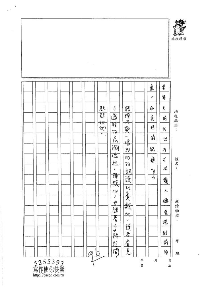 105W6207蔡竺賢 (3)