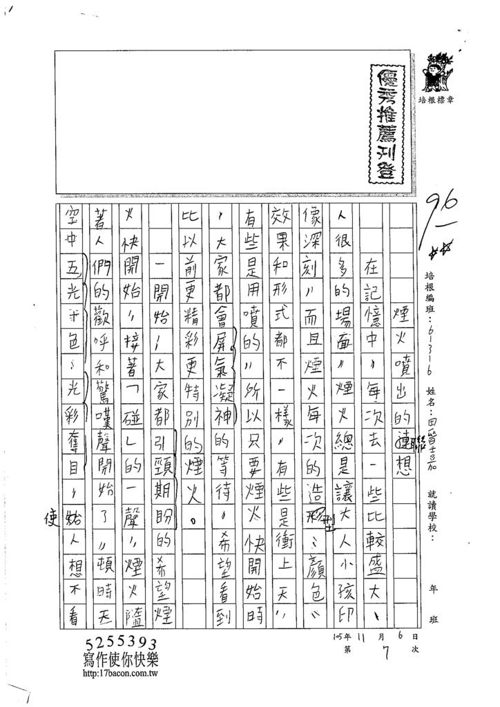 105W6207田晉嘉 (1)