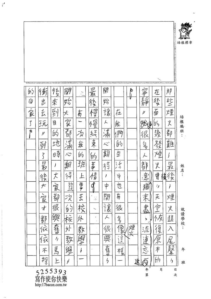 105W6207田晉嘉 (2)