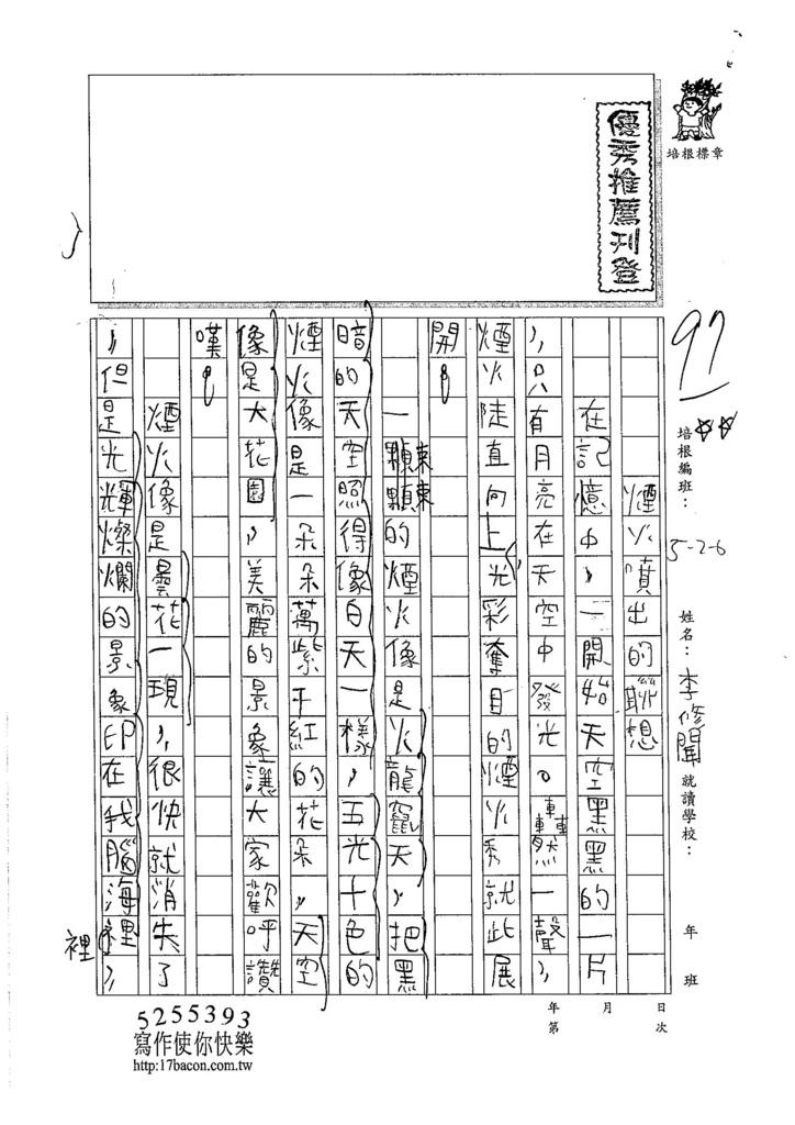 105W6207李修聞 (1)