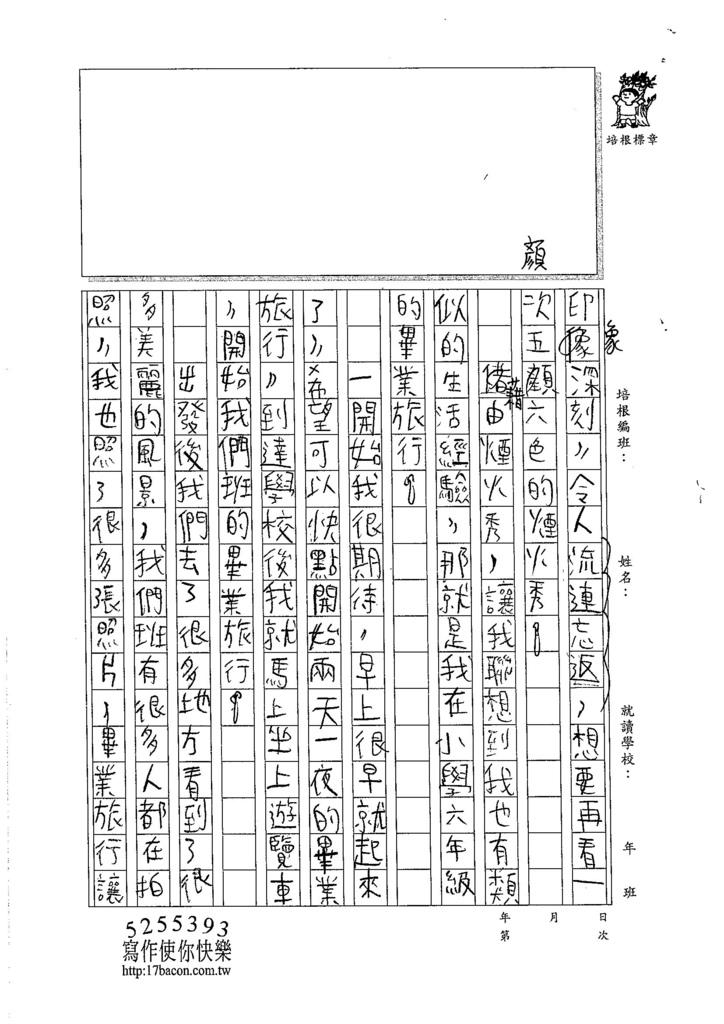105W6207李修聞 (2)