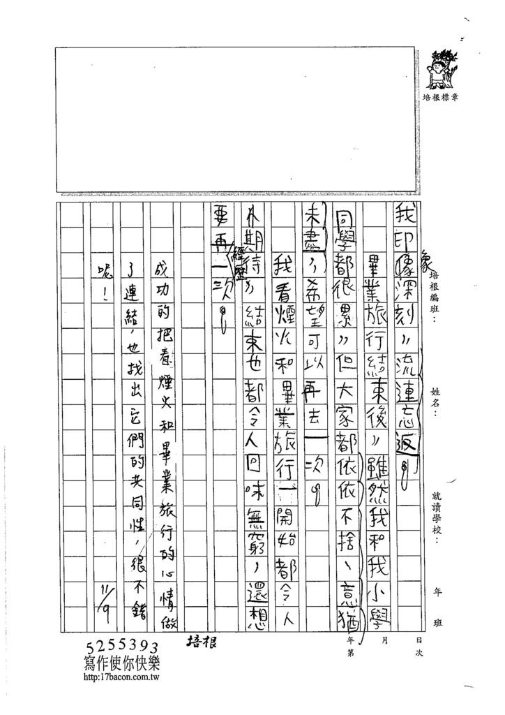 105W6207李修聞 (3)