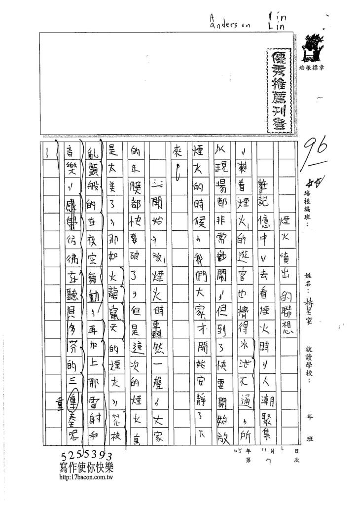 105W6207林呈安 (1)