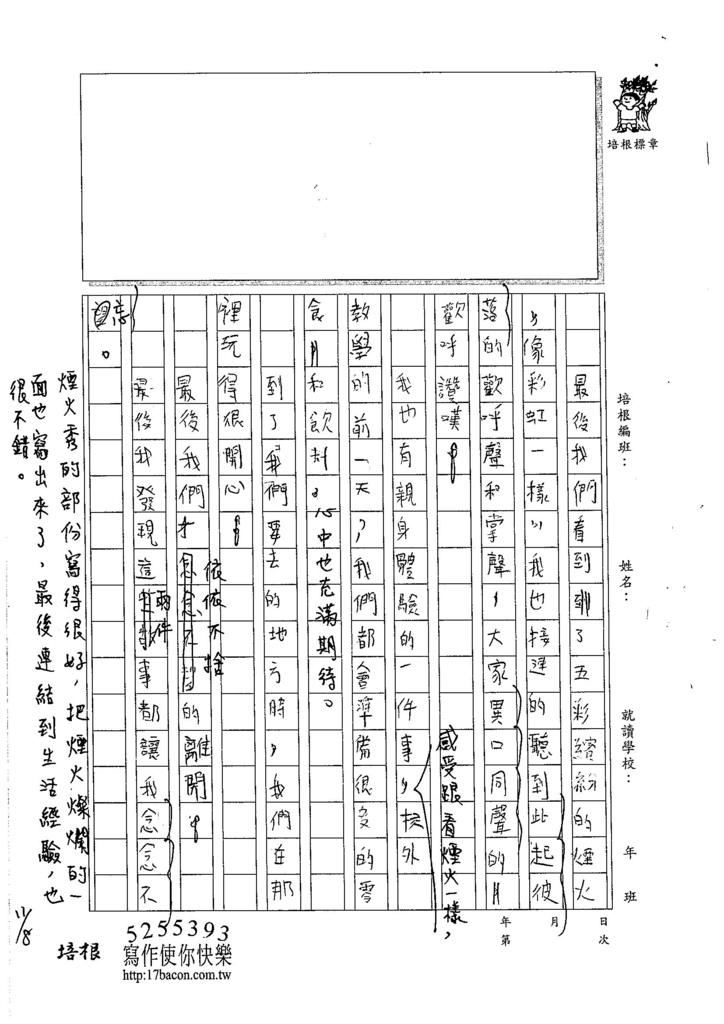 105W6207林呈安 (2)