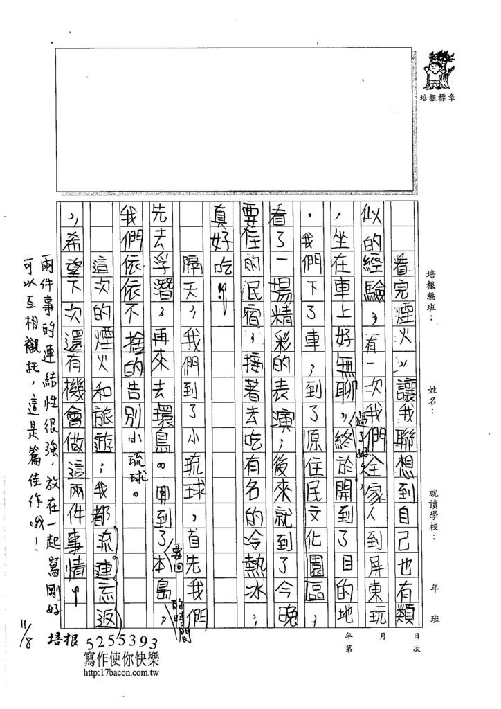 105W6207張祐慈 (2)