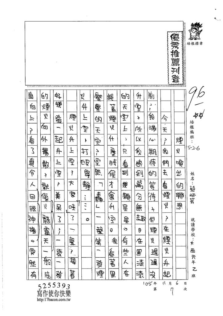 105W6207蔡昕芸 (1)
