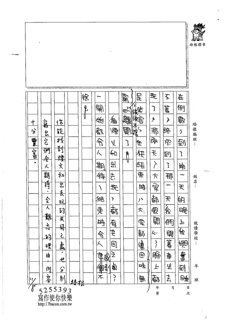 105W6207蔡昕芸 (3)