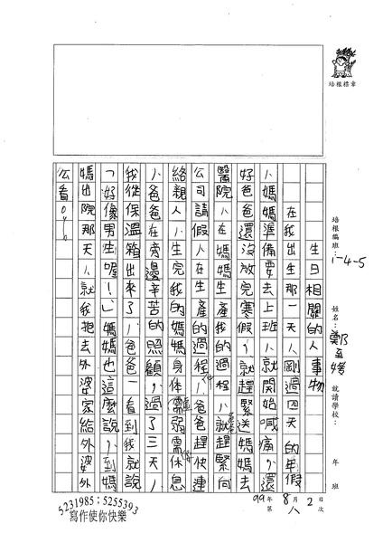 99W5108鄭至媛 (1).jpg