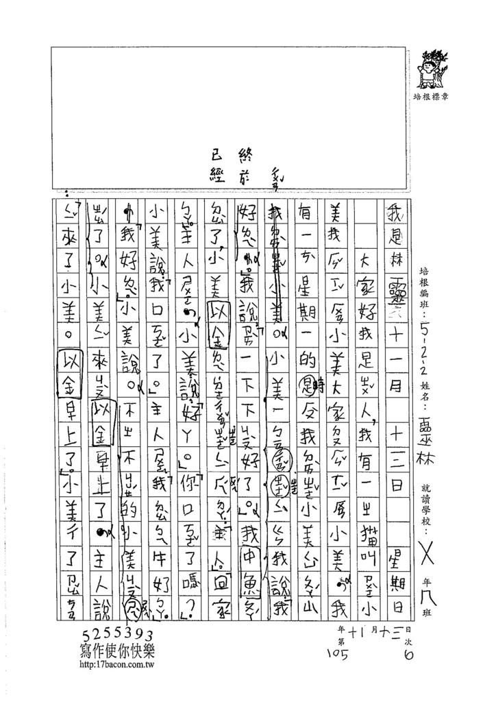 105W2206林靈 (2)
