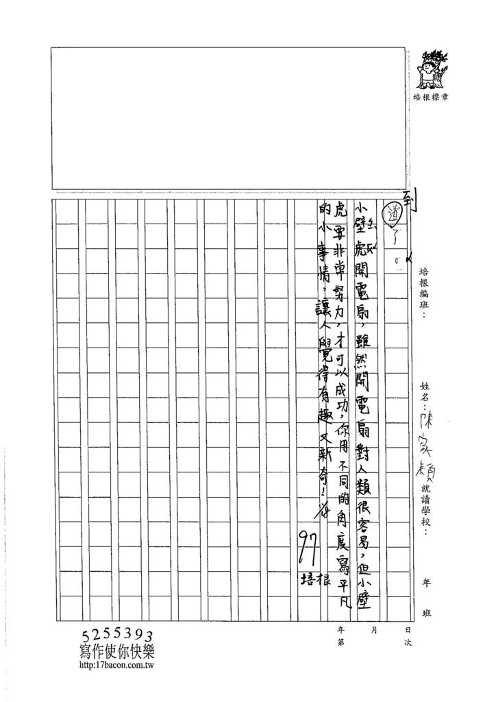 105W2206陳家穎 (3)