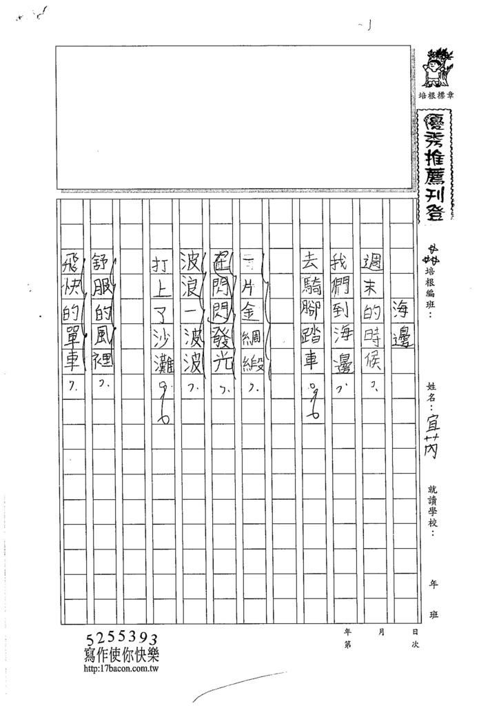 105W3208吳宜芮 (1)