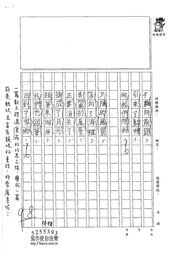 105W3208吳宜芮 (2)