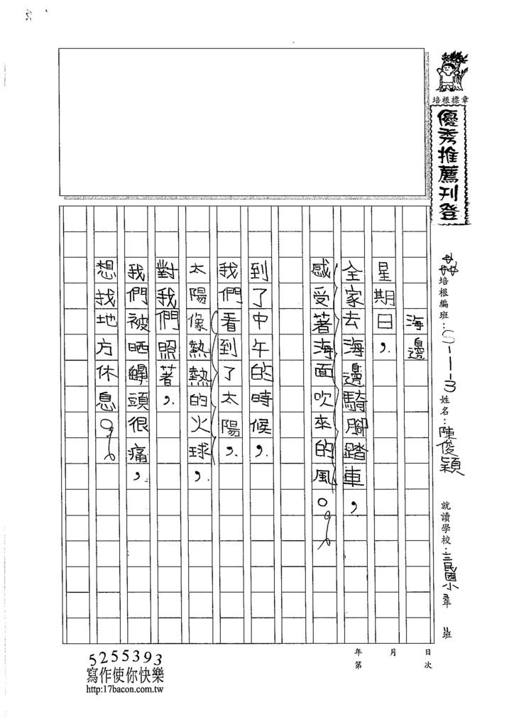105W3208陳俊穎 (1)