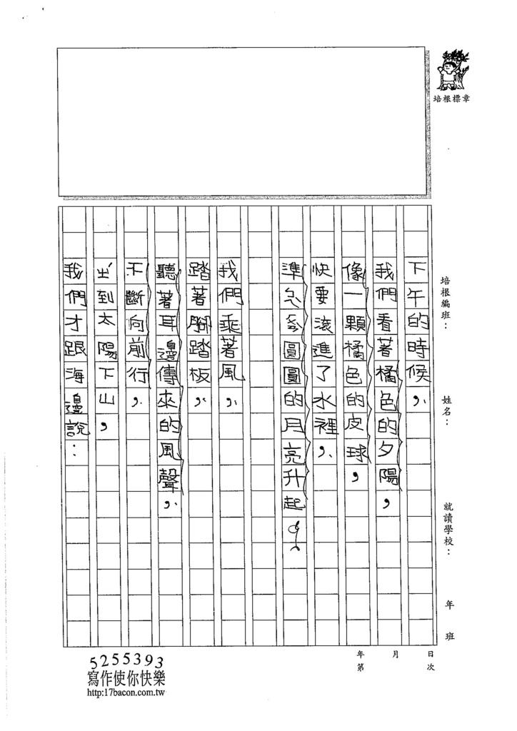 105W3208陳俊穎 (2)