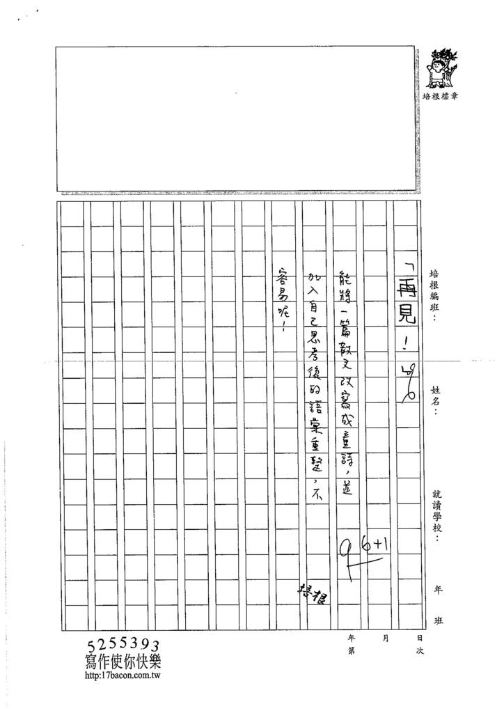 105W3208陳俊穎 (3)