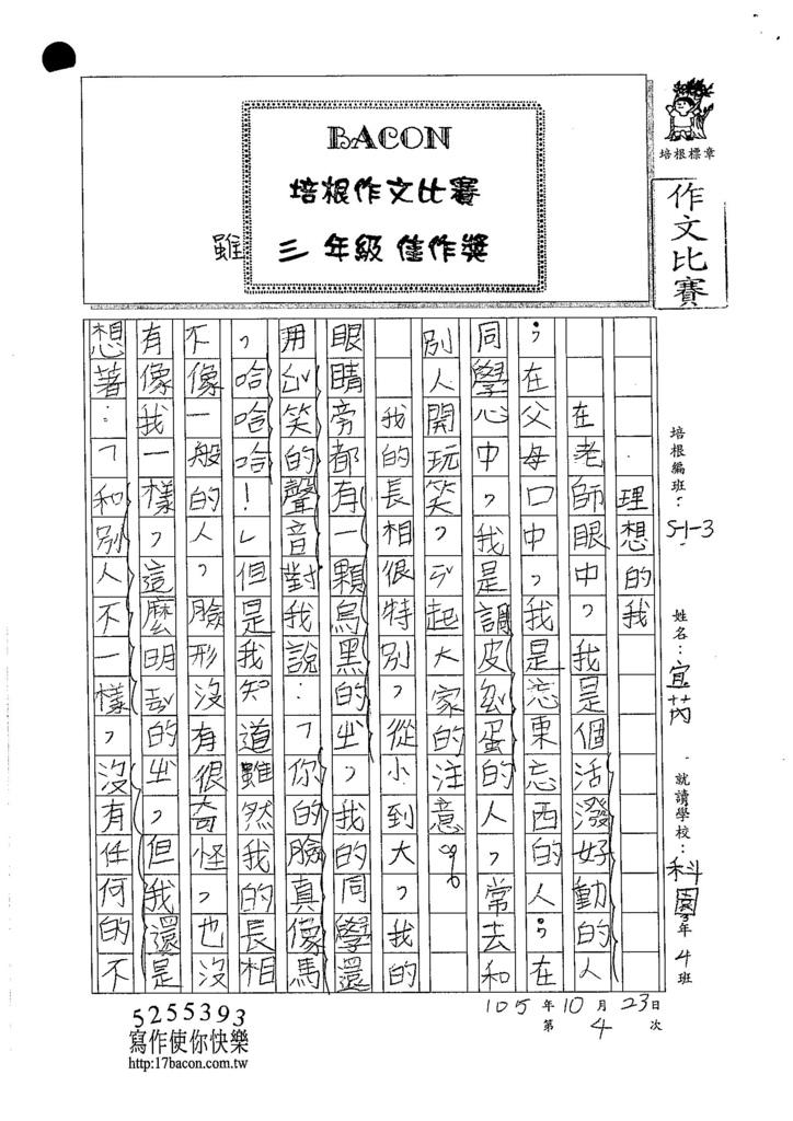 105W3205吳宜芮 (1)