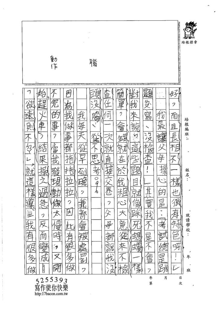 105W3205吳宜芮 (2)
