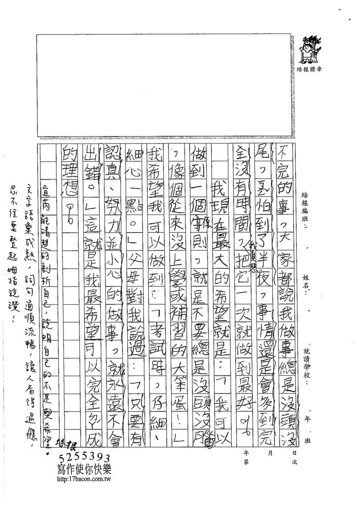 105W3205吳宜芮 (3)