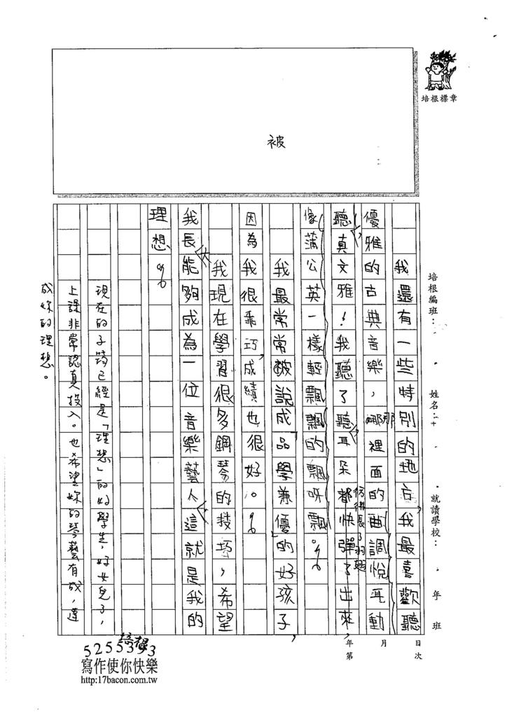 105W3205林子筠 (2)