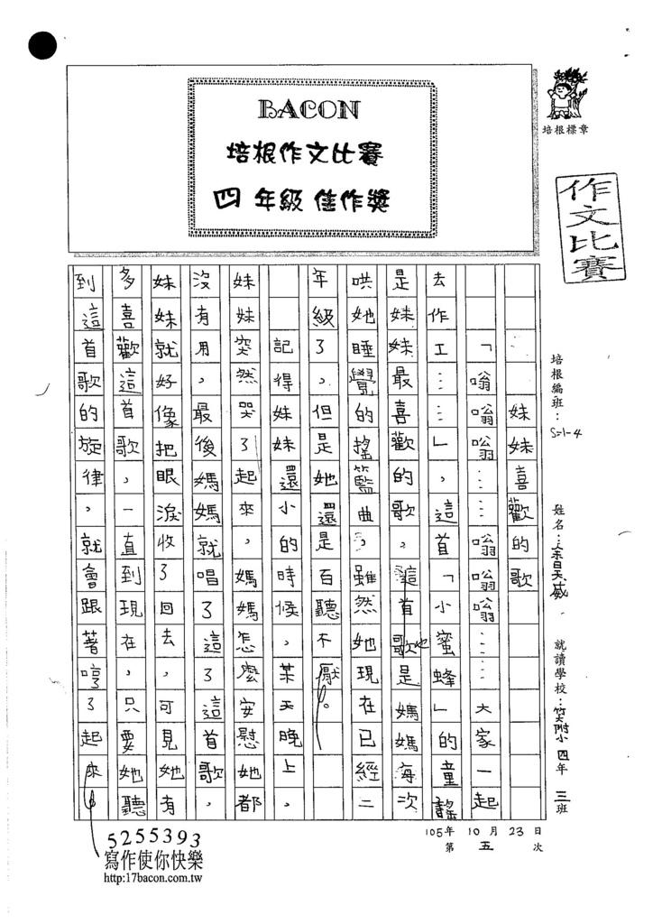 105W4205余昊威 (1)