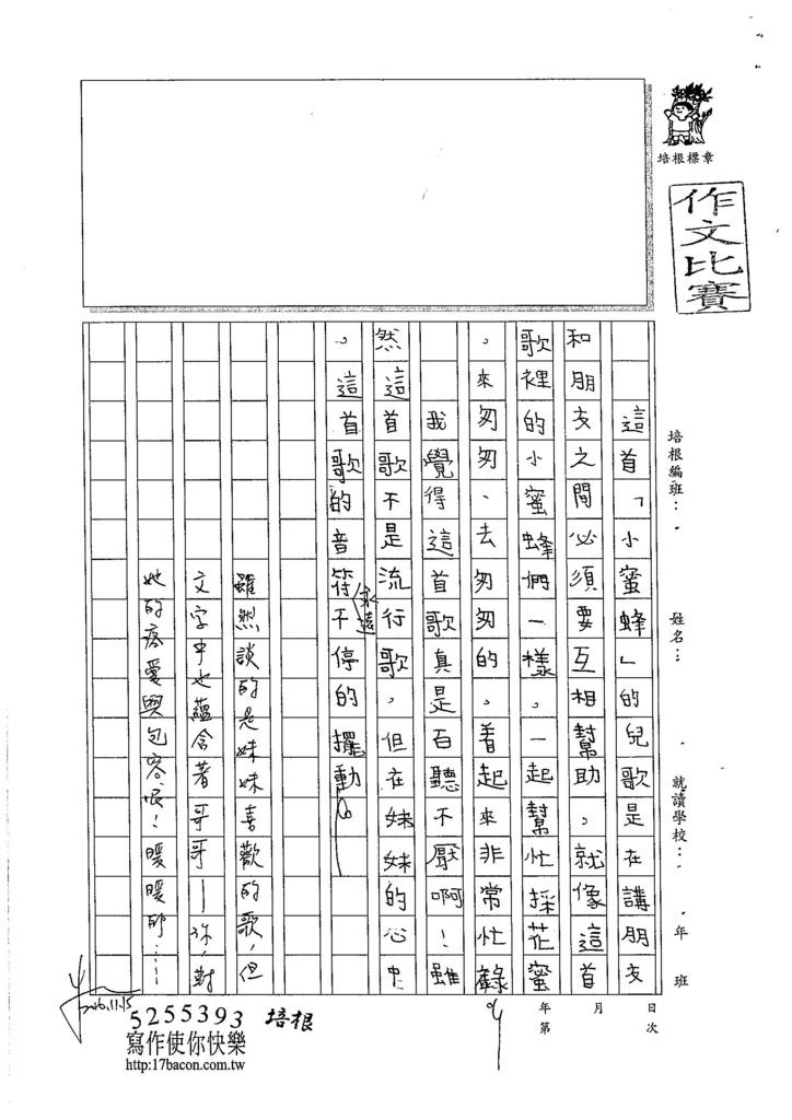 105W4205余昊威 (2)