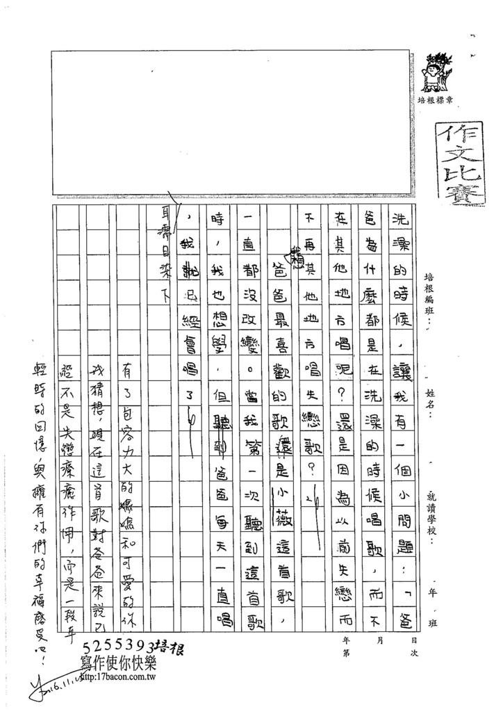 105W4205曾意婷 (2)