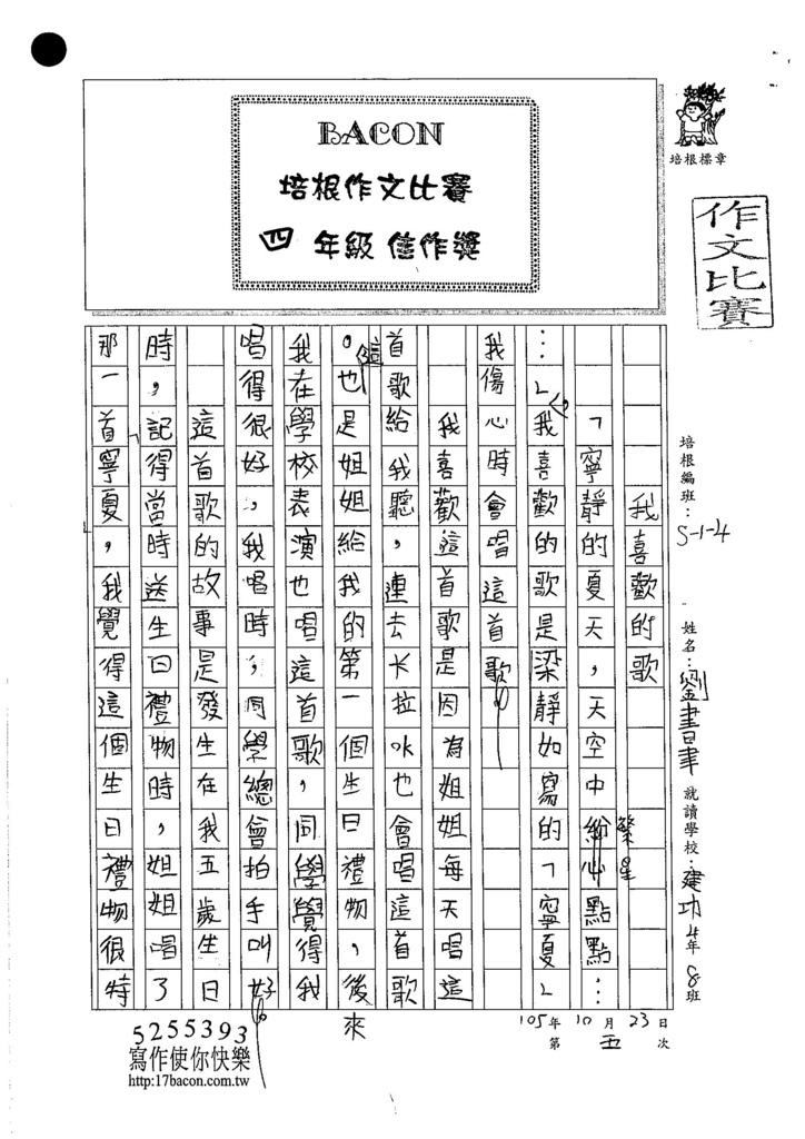 105W4205劉書聿 (1)