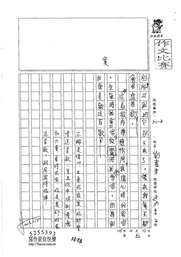 105W4205劉書聿 (2)