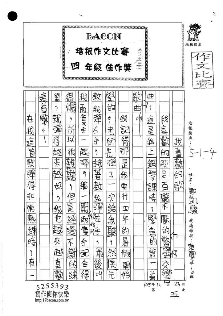 105W4205鄭凱駿 (1)