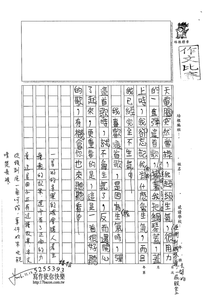 105W4205鄭凱駿 (2)