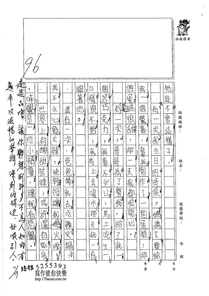 105W4209王靜瑜 (2)