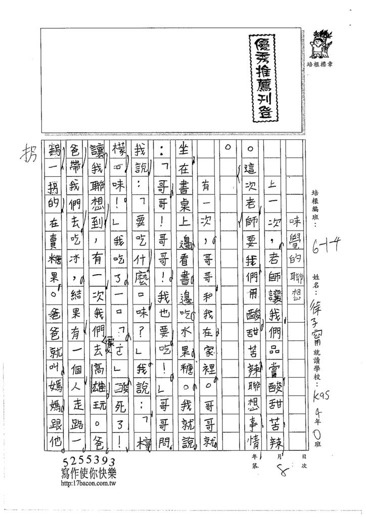 105W4209徐子甯 (1)