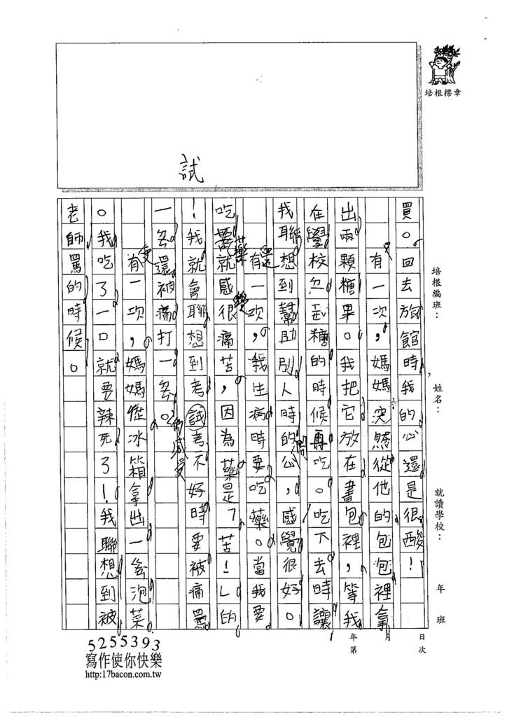 105W4209徐子甯 (2)